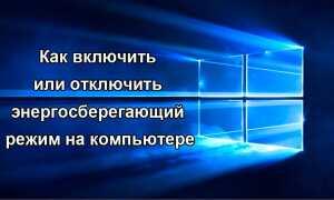 Як включити або відключити енергозберігаючий режим на комп'ютері
