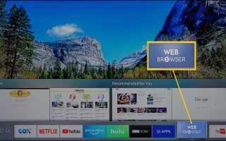 Як оновити браузер на телевізорі Самсунг Смарт ТВ