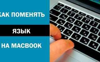 Як поміняти мову на MacBook