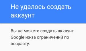 Ви не можете створити обліковий запис Google через обмеження за віком — що це, як обійти