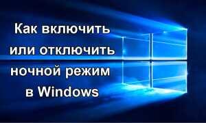 Як включити або відключити нічний режим в Windows