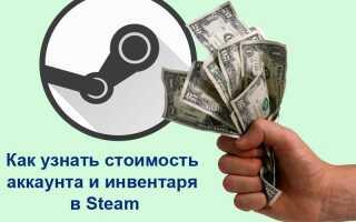 Як дізнатися вартість аккаунта і інвентарю в Steam