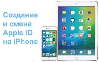 Як створити або змінити Apple ID на iPhone?