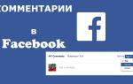 Як залишити коментар в Фейсбук: редагування і видалення