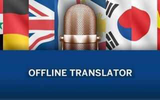 Перекладачі без інтернету — ТОП-7