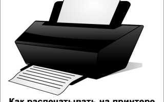 Як роздруковувати на принтері з комп'ютера або ноутбука