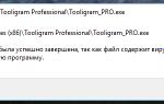 Операція не була успішно завершена, так як файл містить вірус або потенційно небажану програму