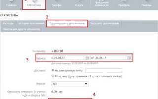 Деталізація дзвінків Водафон Україна — покрокова інструкція