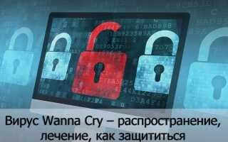 Вірус Wanna Cry — як поширюється, лікування, як захиститися