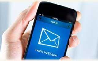Як відправити СМС на E-mail? —