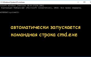Вискакує C: \ Windows \ System32 \ cmd.exe як прибрати командний рядок