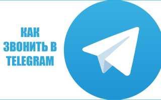 Як дзвонити в Telegram