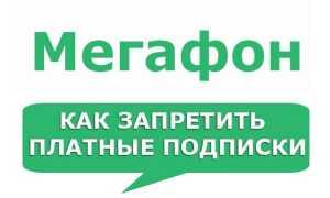 Як встановити заборону на платні підписки Мегафон