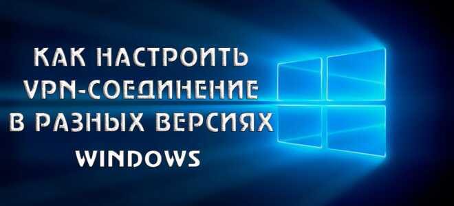 Налаштування VPN-з'єднання в різних версіях Windows