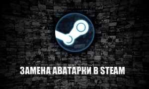 Як поміняти аватарку в Steam