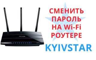 Як поміняти пароль на wi-fi роутер від Київстар