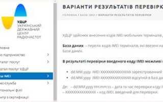 Перевірка IMEI на сертифікацію в Україні —