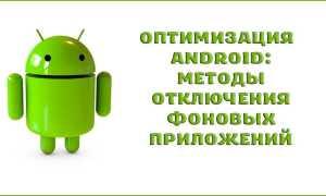 Як відключити фонові програми на пристроях Android