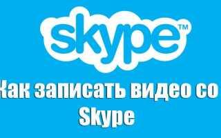 Як записати відео з Skype