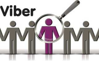 Як в Вайбере знайти будь-яку людину в пошуку