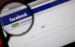 Фейсбук вимагає посвідчення особи що робити: підтвердити аккаунт