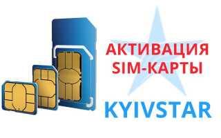 Як активувати SIM-карту Київстар — новий стартовий пакет