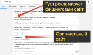 Перевірити сайт на шахрайство онлайн