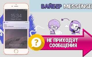 Чому в Viber не приходять повідомлення і як вирішити проблему