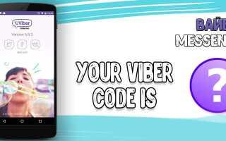 Your Viber code is прийшло повідомлення що воно означає?