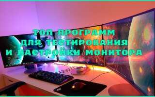 Кращі програми для перевірки і налаштування монітора
