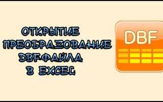 Як DBF-файл відкрити в Excel або Excel перетворити в DBF