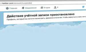 Як розблокувати Твіттер і відновити заблокований акаунт
