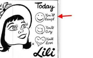 Що означає перевернутий смайлик з посмішкою