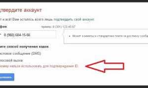 Цей номер не можна використовувати для підтвердження id в Google — що робити