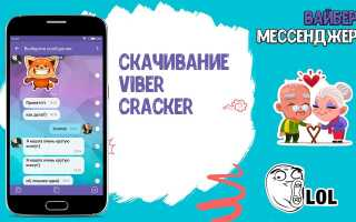 Viber Cracker скачати безкоштовно і без реєстрації на девайс