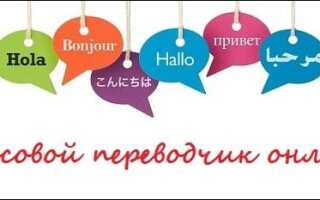 Голосовий перекладач онлайн