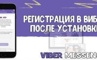 Viber реєстрація в Месеенджере — покрокова інструкція