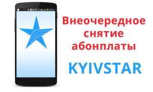 Позачергове зняття абонплати Київстар — Як замовити