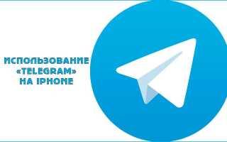 Як користуватися Telegram на iPhone