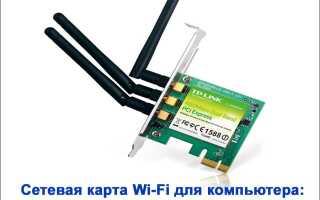Мережева карта Wi-Fi для комп'ютера: що це і навіщо вона