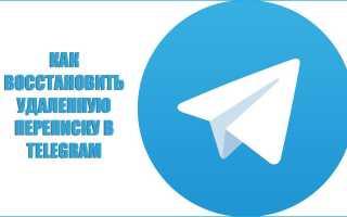 Як відновити вилучену переписку в Telegram