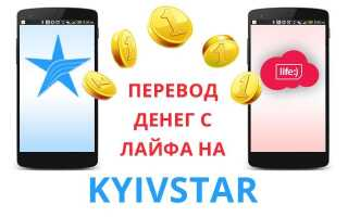 Як перевести гроші з Лайфа на Київстар і навпаки