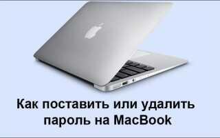 Як поставити або видалити пароль на MacBook