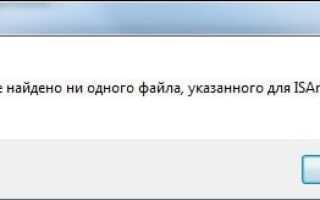 Не знайдено жодного файлу, вказаного для ISArcExtract