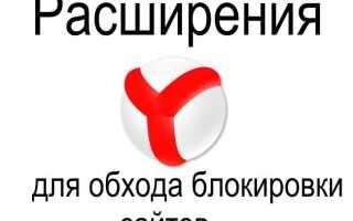 Розширення Яндекс браузера для обходу блокування сайтів