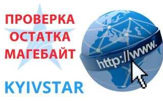 Як перевірити залишок мегабайт на Київстарі — короткі номери