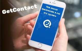 Як видалити акаунт Get Contact