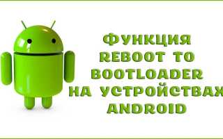 Що таке Reboot to Bootloader на пристроях Android
