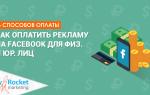 Як оплатити рекламу в Фейсбук: поповнити бюджет