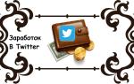 Як заробити в Твіттері реальні гроші без вкладень: способи в 2019